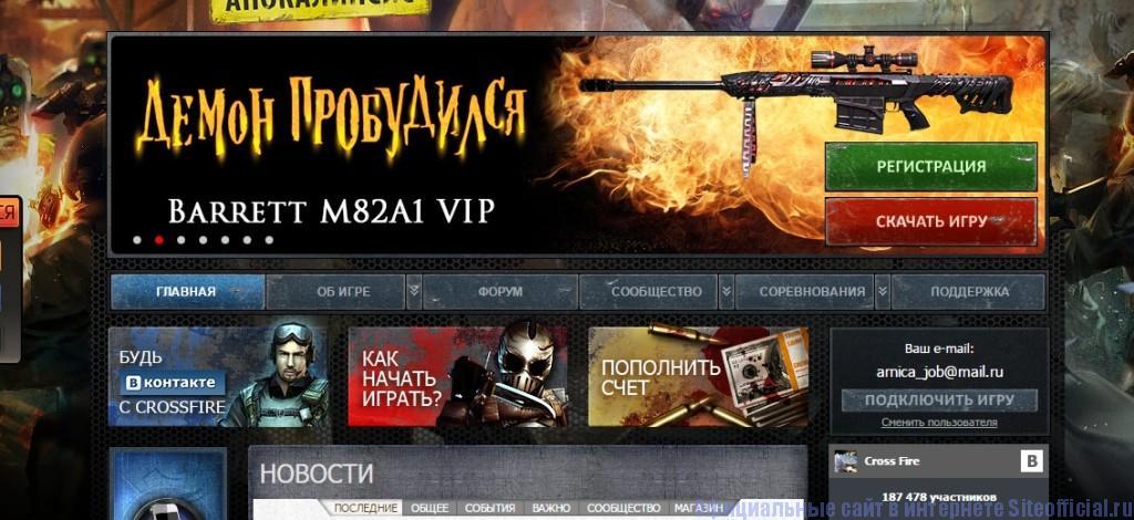 Crossfire официальный сайт - Главная страница