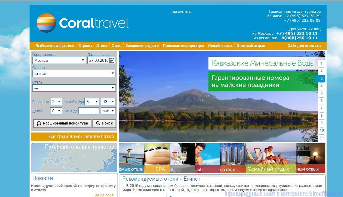 Корал Тревел официальный сайт - Главная страница