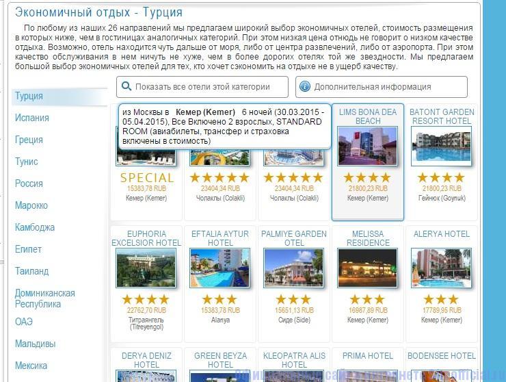 Корал Тревел официальный сайт - Экономный отдых