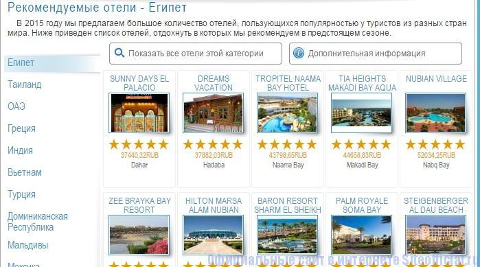 Корал Тревел официальный сайт - Рекомендуемые отели