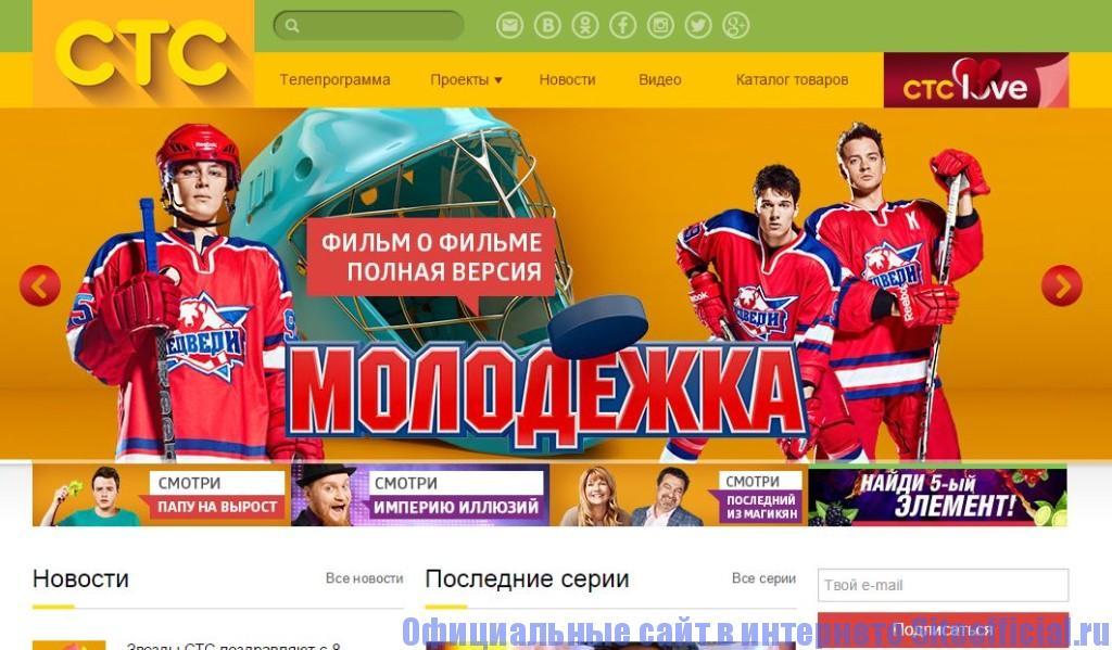 СТС официальный сайт - Главная страница