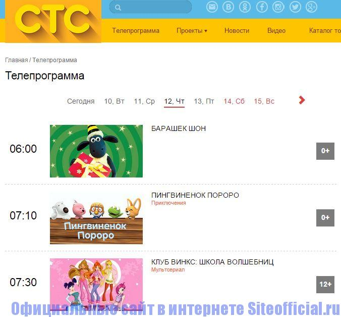 """СТС официальный сайт - Вкладка """"Телепрограмма"""""""