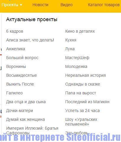 """СТС официальный сайт - Вкладка """"Проекты"""""""