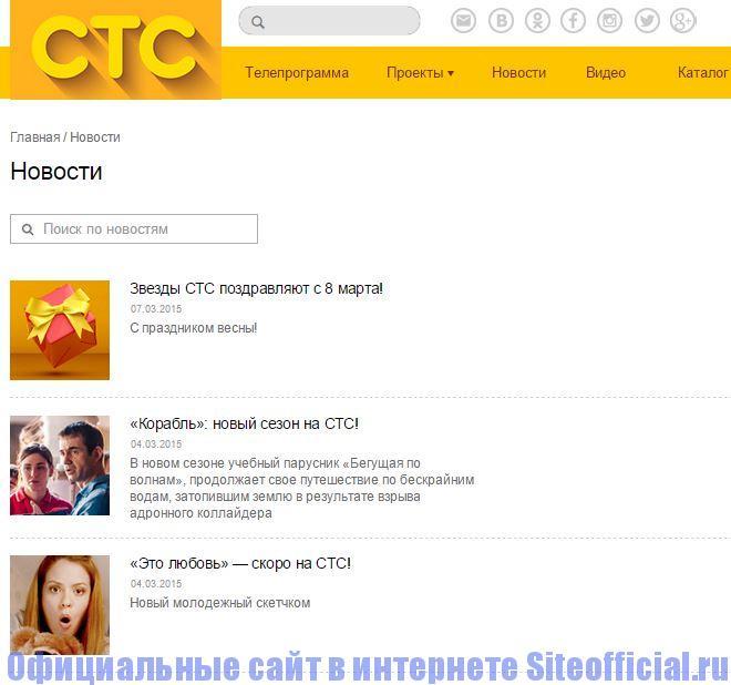 """СТС официальный сайт - Вкладка """"Новости"""""""