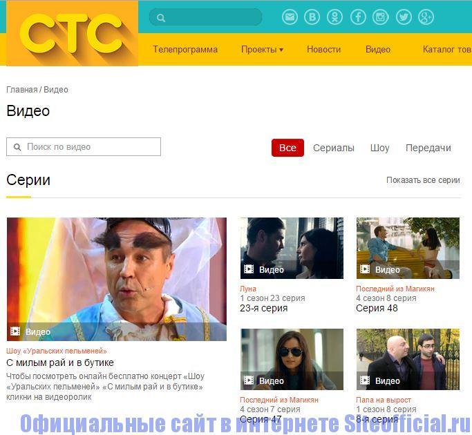 """СТС официальный сайт - Вкладка """"Видео"""""""