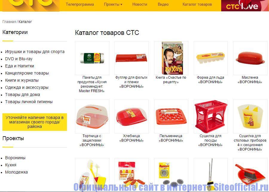 """СТС официальный сайт - Вкладка """"Каталог товаров"""""""
