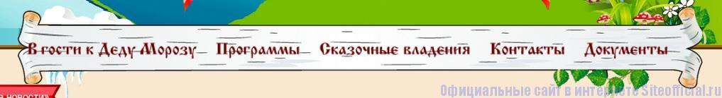 Официальный сайт Деда Мороза - Разделы