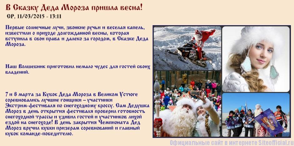 Официальный сайт Деда Мороза - Новости