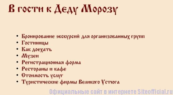 Официальный сайт Деда Мороза - В гости
