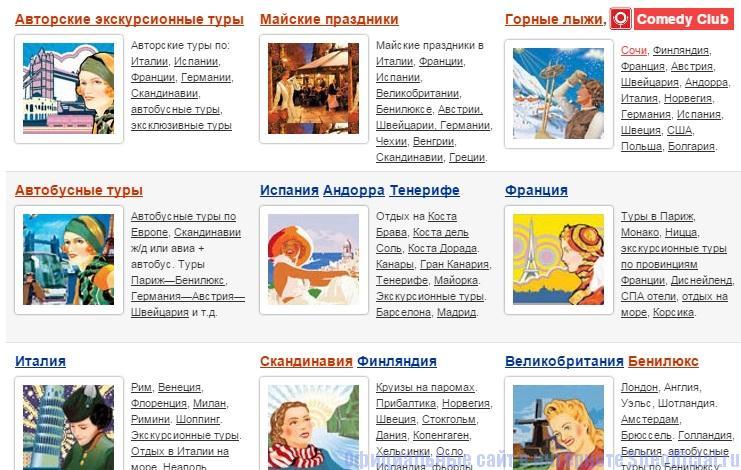 ДСБВ туроператор официальный сайт - Выбор тура