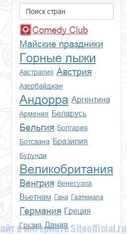 ДСБВ туроператор официальный сайт - Поиск стран