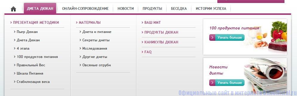 Дюкан официальный сайт - Диета