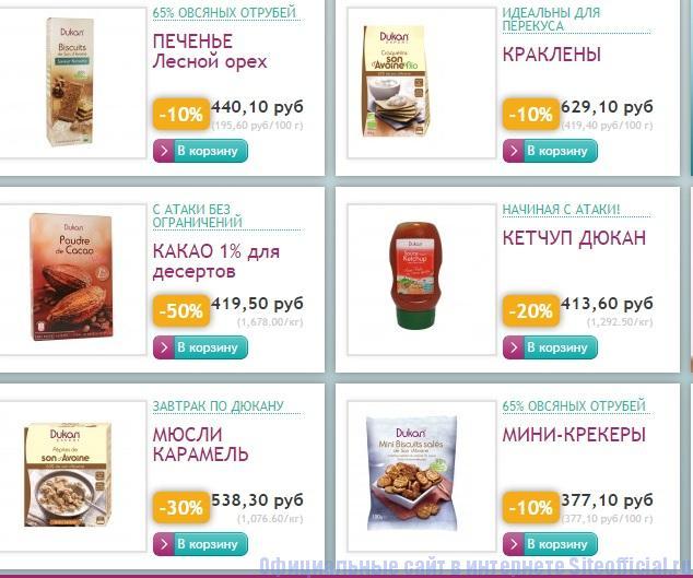 Дюкан официальный сайт - Продукты