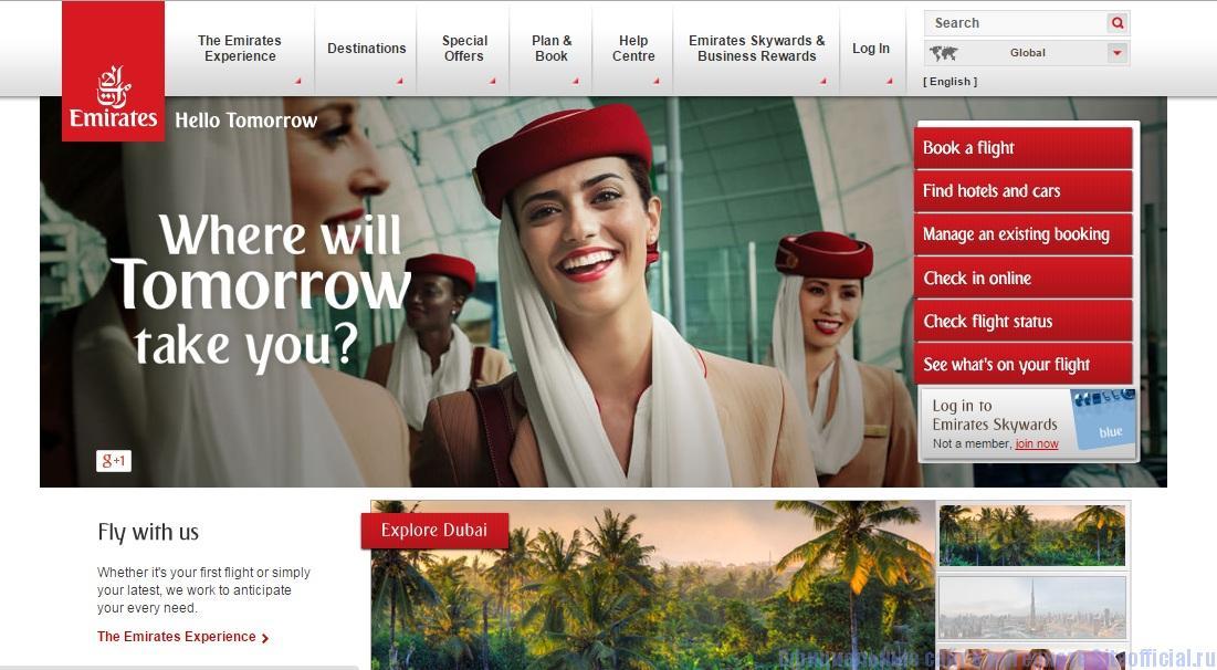 Эмирейтс официальный сайт - Главная страница