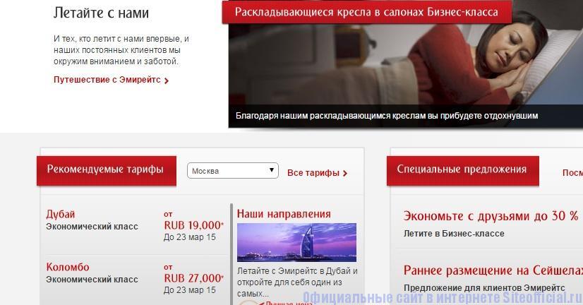 Эмирейтс официальный сайт - Полезная информация