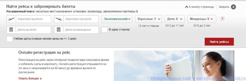 Эмирейтс официальный сайт - Найти рейсы и забронировать билеты