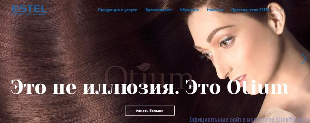 Эстель официальный сайт - Выгодные предложения