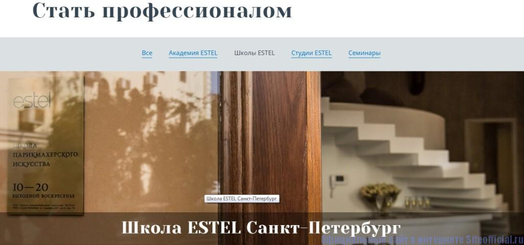 Эстель официальный сайт - Стать профессионалом