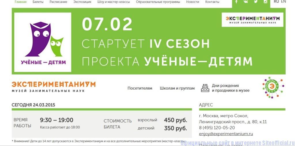 Экспериментаниум официальный сайт - Главная страница