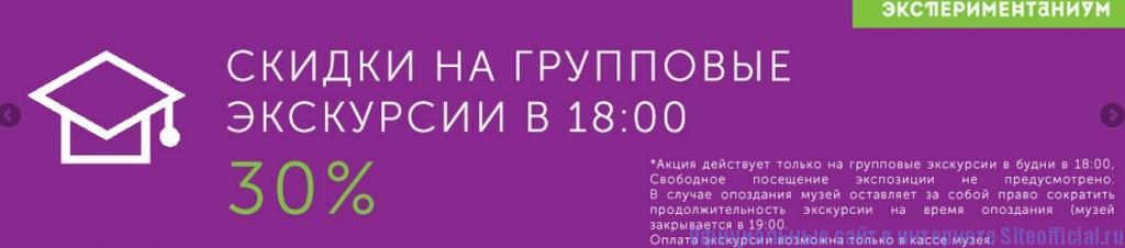 Экспериментаниум официальный сайт - Афиша