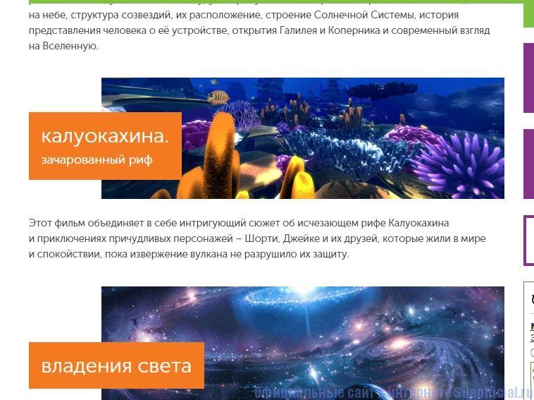 Экспериментаниум официальный сайт - Сферический кинотеатр