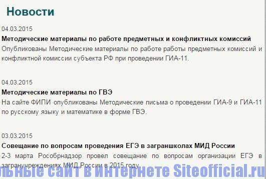 ФИПИ официальный сайт - Новости в системе образования