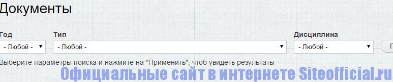 ФИПИ официальный сайт - Найти документы