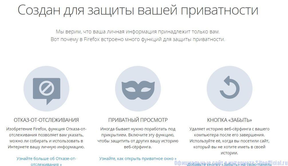 Firefox официальный сайт - Безопасность