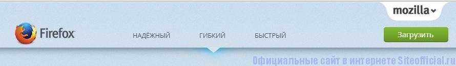 Firefox официальный сайт - Разделы