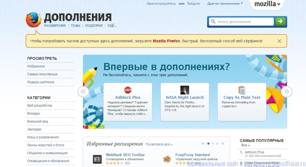 Firefox официальный сайт - Дополнения