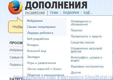Firefox официальный сайт - Расширения