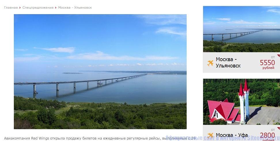 Ред Вингс официальный сайт - Москва-Ульяновск