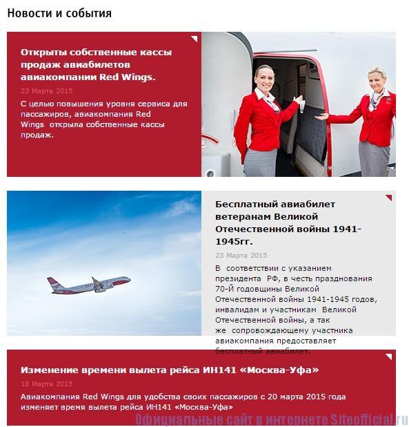 Ред Вингс официальный сайт - Новости