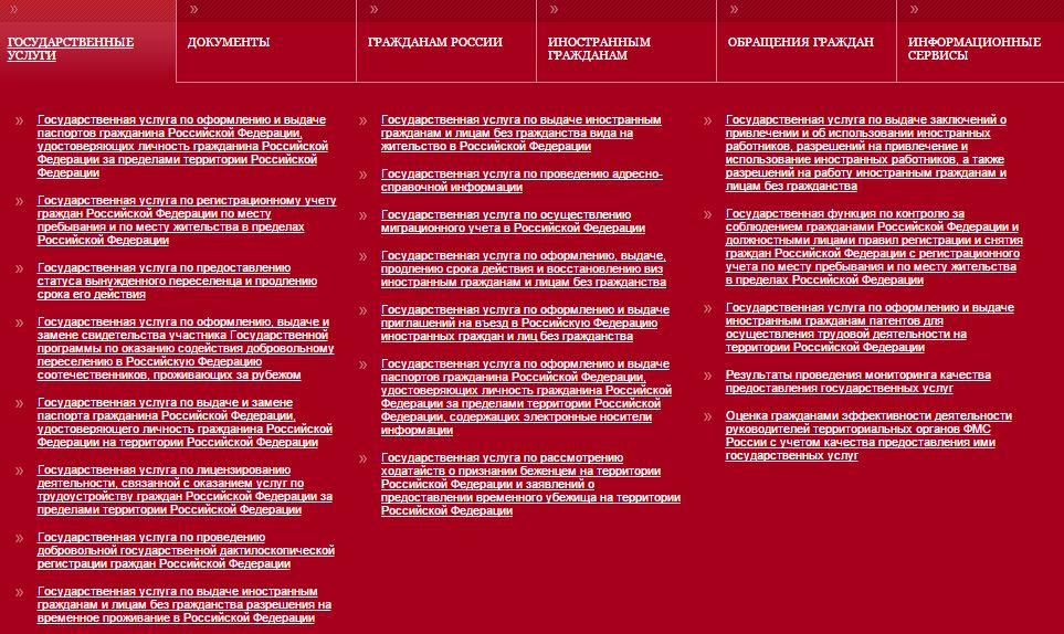 """Официальный сайт ФМС России - Вкладка """"Государственные услуги"""""""