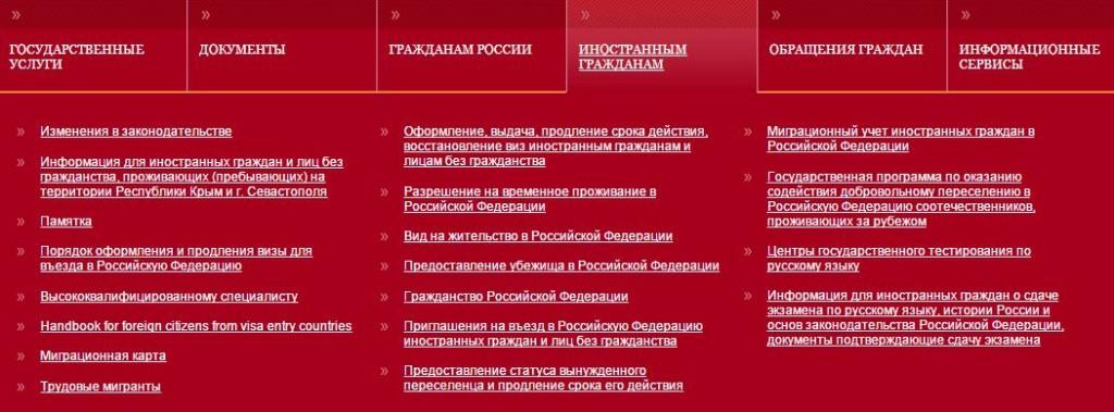"""Официальный сайт ФМС России - Вкладка """"Иностранным гражданам"""""""