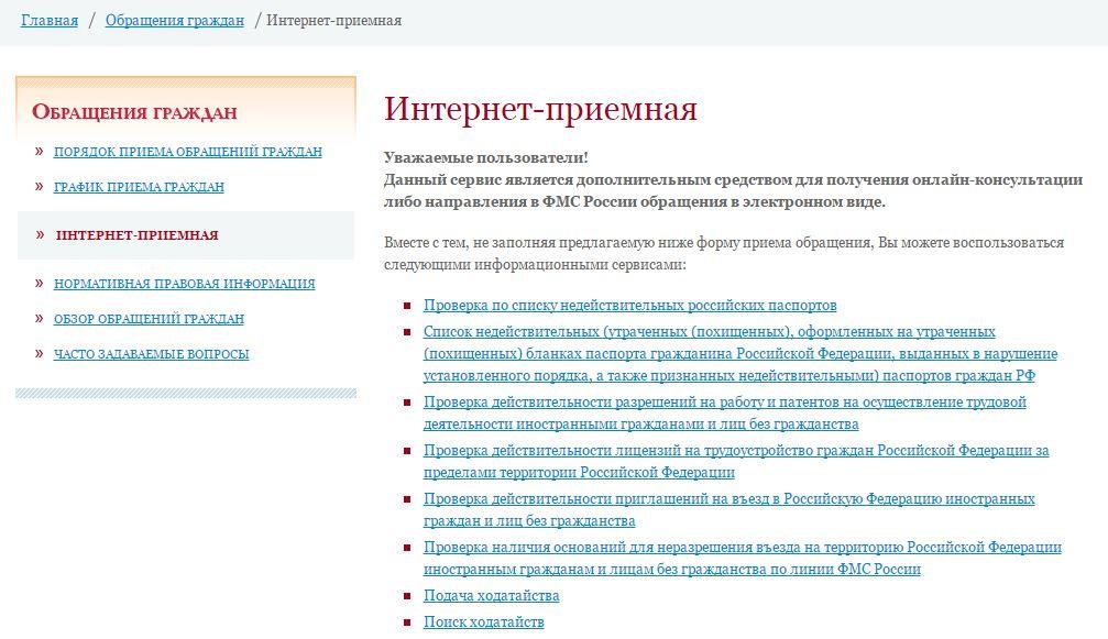 Официальный сайт ФМС России - Интернет-приёмная