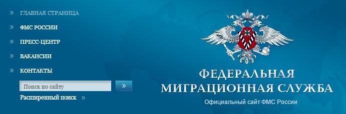 Официальный сайт ФМС России - Вкладки