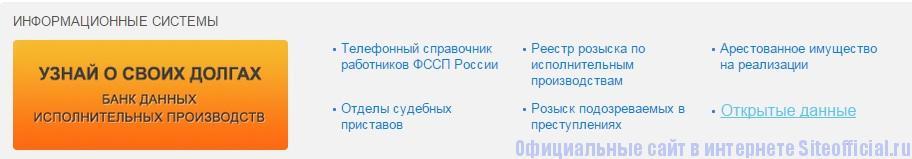 ФССП России официальный сайт - Информационные системы