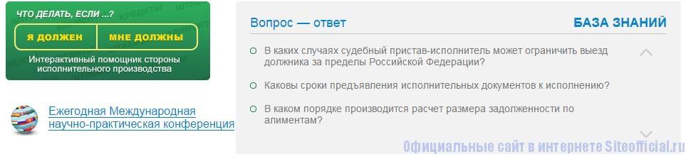 ФССП России официальный сайт - Вопросы и ответы