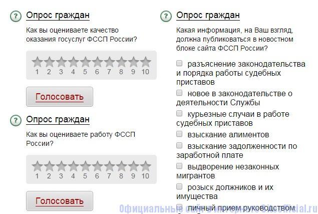 ФССП России официальный сайт - Опрос граждан