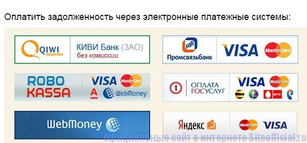 ФССП России официальный сайт - Оплата задолженностей