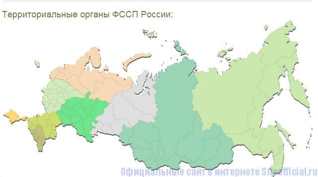 ФССП России официальный сайт - Территориальные органы