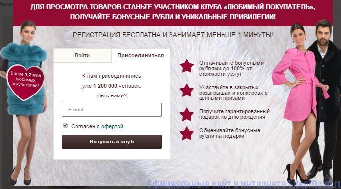 """Регистрация в клубе """"Любимый покупатель"""" на официальном сайте Каляев"""