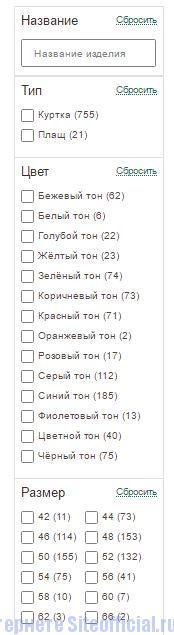 Параметры продукции на официальном сайте Каляев