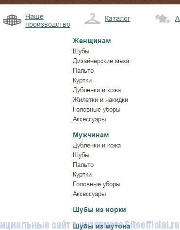 Каляев меховая фабрика официальный сайт - Разделы