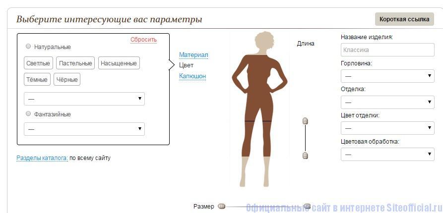 Каляев меховая фабрика официальный сайт - Сортировка товара