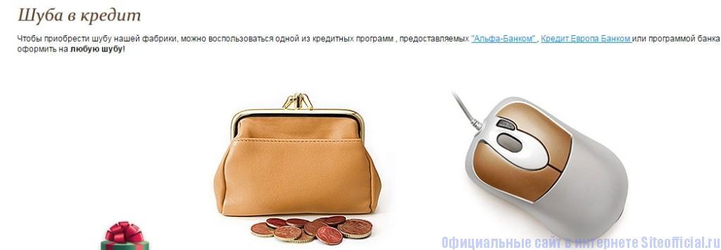 Каляев меховая фабрика официальный сайт - Шуба в кредит