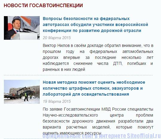 Гаи официальный сайт - Новости автоинспекции