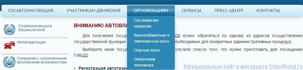 Гаи официальный сайт - Информация организациям
