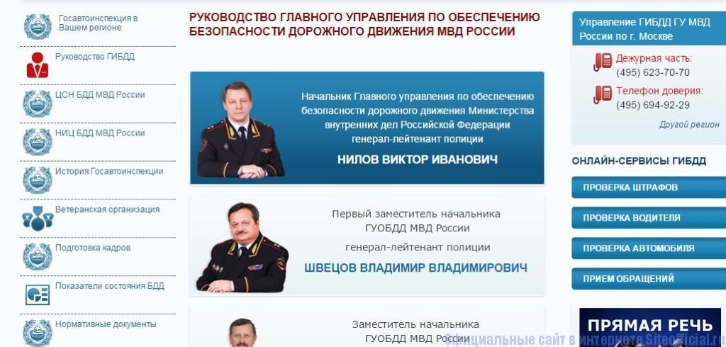 Гаи официальный сайт - Госавтоинспекция